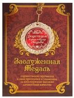 """Медаль """"Родителям в день свадьбы"""""""