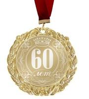 """Медаль с лазерной гравировкой """"60 лет"""""""