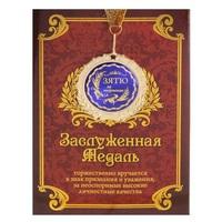 """Медаль в подарочной открытке """"Зятю"""""""