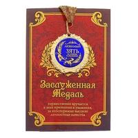 """Медаль """" Любимый зять"""""""