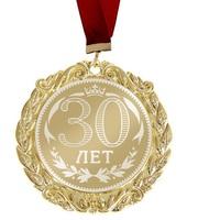 """Медаль С Днем Рождения """"30 лет"""""""