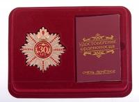 Орден со стразами 30 лет