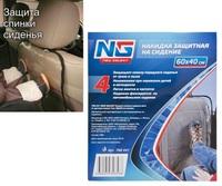 Защита спинки сиденья автомобиля